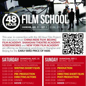 48 Hour Film School | Shanghai | 8/31 & 9/1