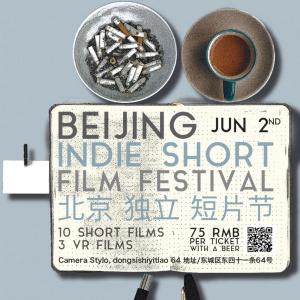 Beijing Indie Screening
