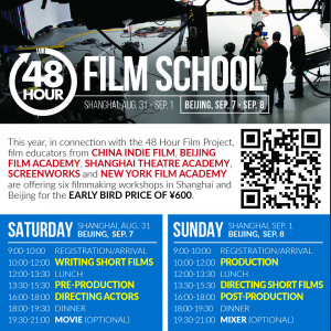 48 Hour Film School | Beijing | 9/7 & 9/8