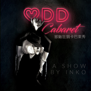 【21 Sep】The Odd Cabaret, a tribal bellydance show
