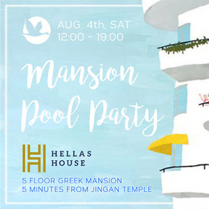 InterNations Shanghai Mansion Pool Party | Hellas House