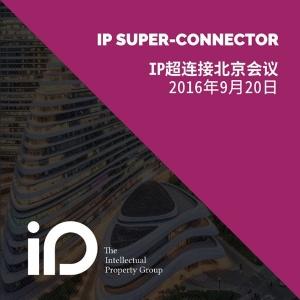 Beijing IP Super-Connector, 2016  IP超连接北京会议