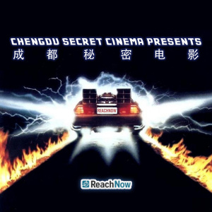 Secret Cinema | Back To The Future with ReachNow