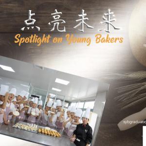 SYB 11th Graduation Ceremony 海上青焙坊第十一届学生毕业典礼