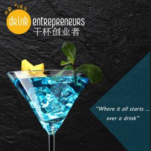 Drink Entrepreneurs Shanghai 干杯创业者-上海