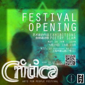 CRITICA 2019 // OPENING 开幕