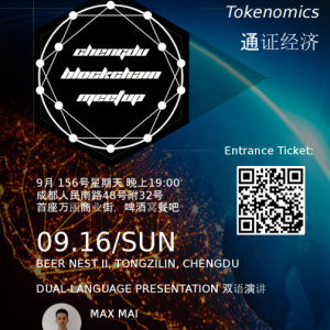 BlockWise Chengdu Blockchain Meeting, September 16th