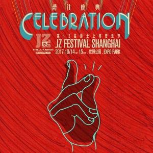 爵士上海音乐节 JZ Festival Shanghai 2017 Presented by Stella Artois