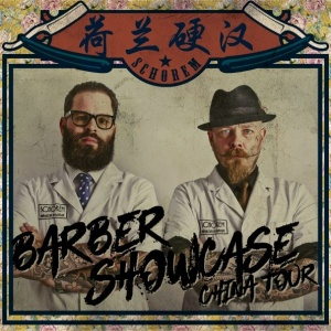 荷兰硬汉 - Schorem: Barber Showcase China Tour
