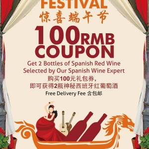 100 RMB GET TWO BOTTLES OF SPANISH WINE TO CELEBLATE DRAGON BOAT FESTIVAL