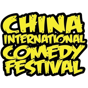 中国脱口秀喜剧节 2018