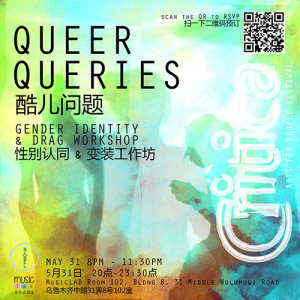 CRITICA 2019 // QUEER QUERIES: GENDER IDENTITY  & DRAG WORKSHOP  酷儿问题:性别认同 & 变装工作坊