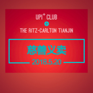 UPI+CLUB慈善义卖集市2.0家庭票