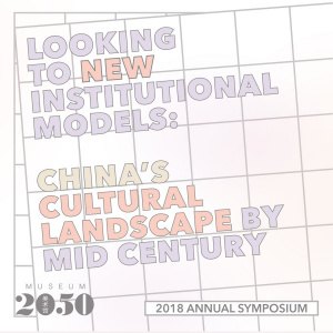 Museum 2050 Inaugural Symposium 首次 美术馆 2050 研讨会