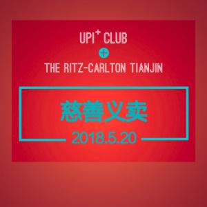 UPI+CLUB慈善义卖集市2.0单人票