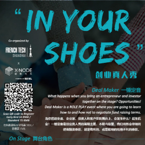 """Deal Maker – """"In your shoes""""    一锤定音 – 创业真人秀"""