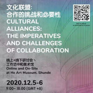 Cultural Alliances: The Imperatives and Challenges of Collaboration 文化联盟:合作的挑战和必要性