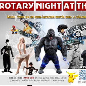 Rotary Night At The Movies - April 7, 2018